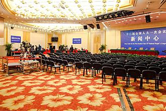 【北京】梅地亚中心新闻中心