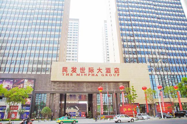 【襄樊】民发世际大酒店